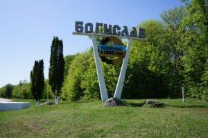 наркологический центр в Богуславе