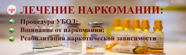 Госбюджет на лечение наркомании 2019 купирования запоя